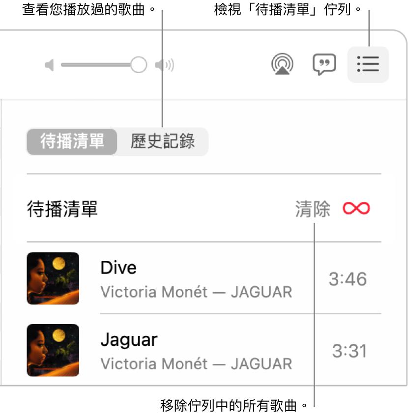 「音樂」視窗右上角橫幅中的「已插播」按鈕顯示「待播清單」佇列。按一下「記錄」連結來查看之前播放過的歌曲。按一下「清除」連結來移除佇列中的所有歌曲。
