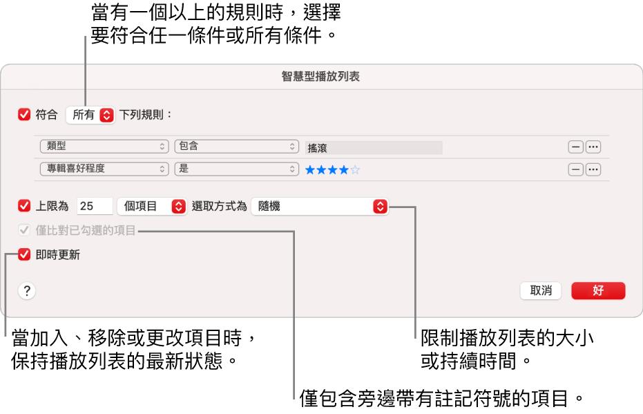 「智慧型播放列表」對話框:在左上角,選取 Match,然後指定播放列表條件(例如類型或喜好程度)。按一下右上角的「加入」或「移除」按鈕來繼續加入或移除規則。在對話框下半部選取各種選項,例如限制播放列表的大小或持續時間、僅包含勾選的歌曲,或讓「音樂」在資料庫中的項目有所更動時即更新播放列表。