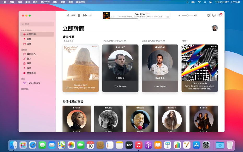 Apple Music 視窗顯示「立即收聽」。