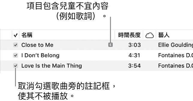 「音樂」中的「歌曲」顯示方式詳細資訊,左方顯示註記框,且第一首歌顯示兒童不宜符號(表示包含兒童不宜的內容,例如歌詞)。取消選取歌曲旁的註記框以避免播放該首歌曲。
