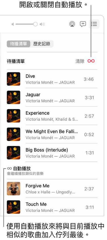 「待播清單」佇列。按一下「自動播放」按鈕來將其開啟或關閉。開啟「自動播放」時,相似的歌曲會加入到佇列尾端。