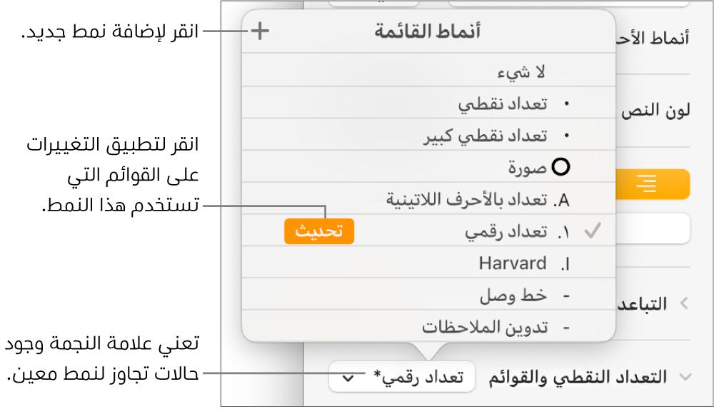 القائمة المنبثقة أنماط القائمة وتعرض علامة نجمية تشير إلى تجاوز ووسائل شرح لزر نمط جديد، وقائمة فرعية بخيارات لإدارة الأنماط.