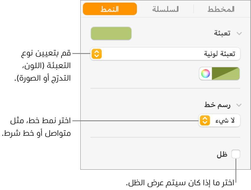 عناصر تحكم لتغيير مظهر سلسلة البيانات.