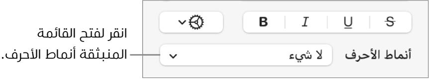 القائمة المنبثقة أنماط الأحرف أسفل عناصر التحكم لتغيير نمط النص ولونه.