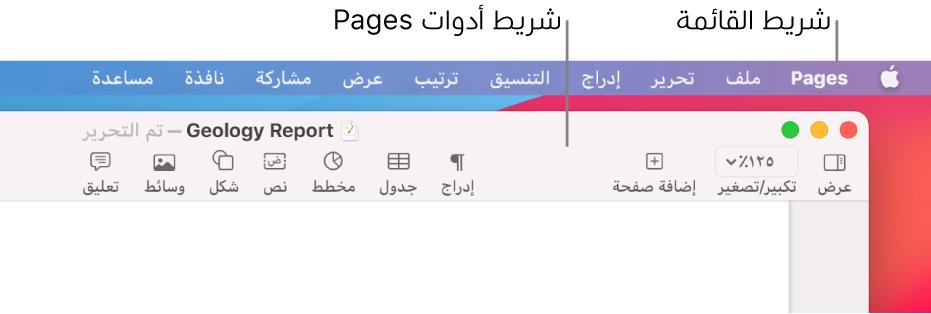شريط القائمة في الجزء العلوي من الشاشة وبه قوائم Apple وPages وملف وتحرير وإدراج وتنسيق وترتيب وعرض ومشاركة ونافذة ومساعدة. أسفل شريط القائمة يوجد مستند Pages مفتوح به أزرار شريط الأدوات على طول الجزء العلوي لكل من عرض وتكبير/تصغير وإضافة صفحة وإدراج وجدول ومخطط ونص وشكل ووسائط وتعليق.