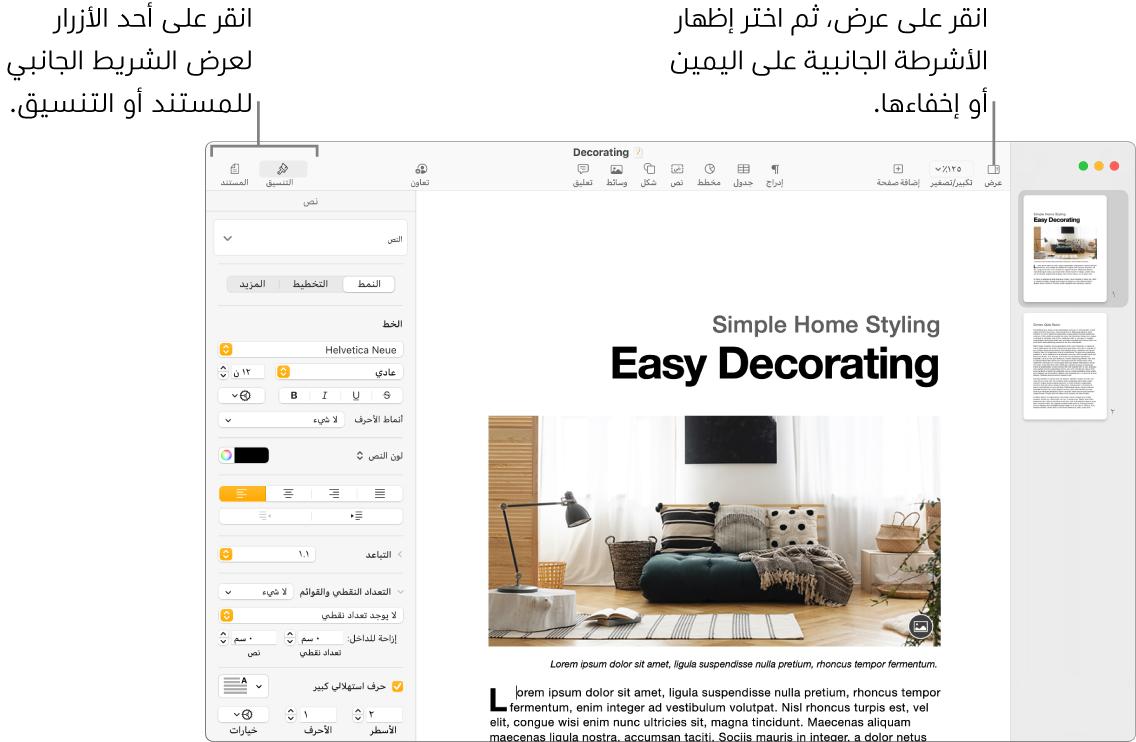 تحتوي نافذة Pages على وسائل شرح لزر عرض القائمة وزرا التنسيق والمستند في شريط الأدوات. الأشرطة الجانبية مفتوحة على اليمين واليسار.