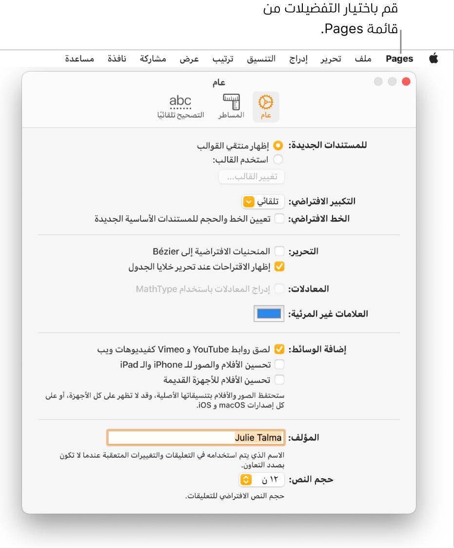 نافذة تفضيلات Pages مفتوحة على الجزء عام.