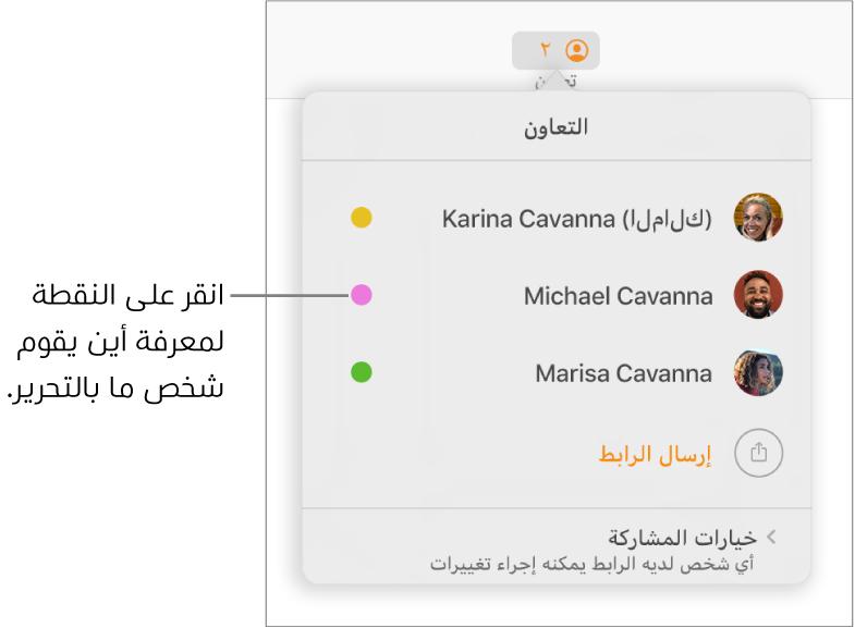 قائمة المشاركين ويظهر بها ثلاثة مشاركين ونقطة لونية مختلفة على يسار كل اسم.
