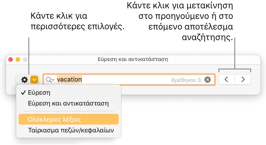 Το παράθυρο «Εύρεση και αντικατάσταση» με επεξηγήσεις στο κουμπί για την εμφάνιση των επιλογών «Εύρεση», «Εύρεση και αντικατάσταση», «Ολόκληρες λέξεις» και «Ταίριασμα πεζών/κεφαλαίων». Τα βέλη πλοήγησης εμφανίζονται στα δεξιά.