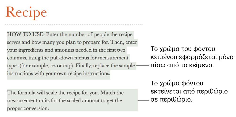 Μία παράγραφος με χρώμα μόνο πίσω από το κείμενο και μια δεύτερη παράγραφος με χρώμα από πίσω της το οποίο εκτείνεται από περιθώριο σε περιθώριο σε ένα τμήμα.