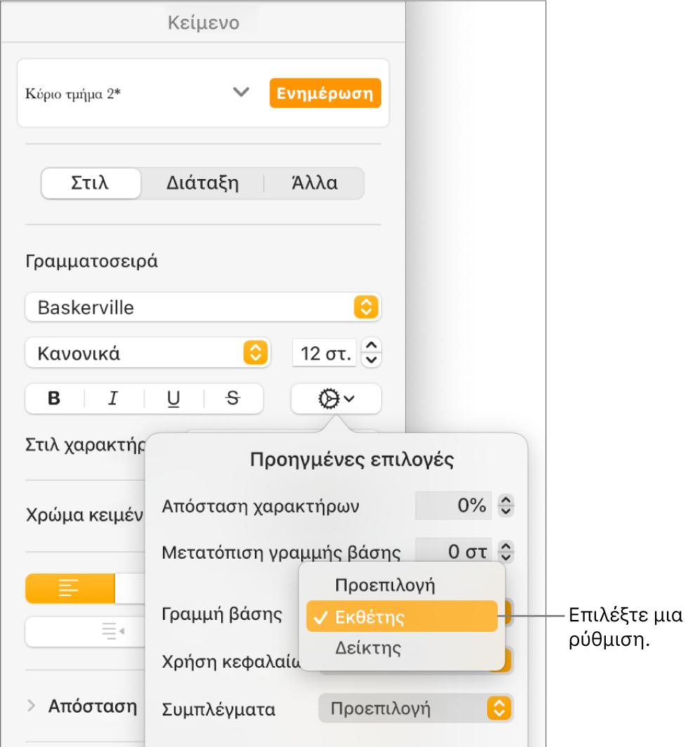 Το μενού «Προηγμένες επιλογές» με ανοιχτό το αναδυόμενο μενού «Γραμμή βάσης» και με τα στοιχεία μενού «Προεπιλογή», «Εκθέτης» και «Δείκτης»