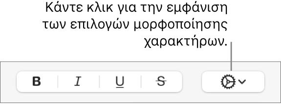 Το αναδυόμενο μενού «Προηγμένες επιλογές» στα δεξιά των κουμπιών «Έντονα», «Πλάγια», «Υπογράμμιση» και «Διακριτή διαγραφή».
