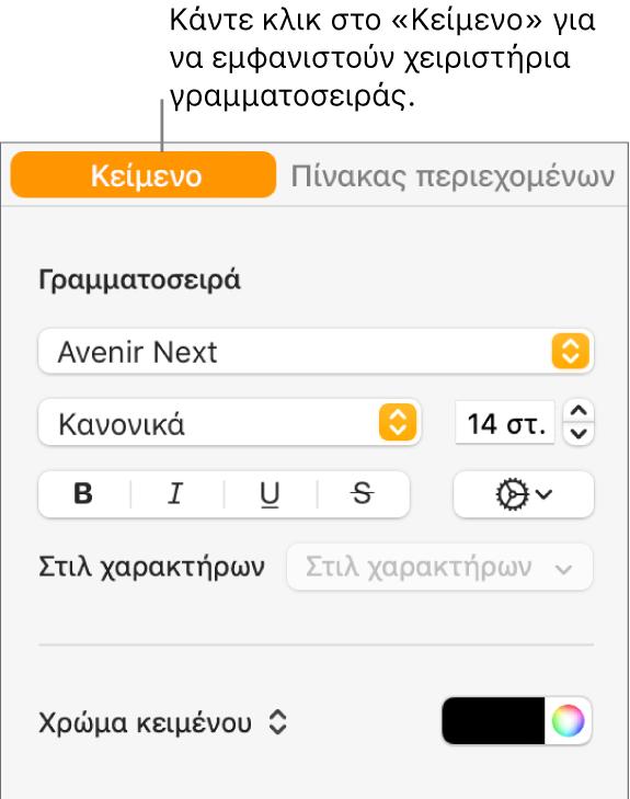 Η πλαϊνή στήλη «Μορφή» με επιλεγμένη την καρτέλα «Κείμενο» και χειριστήρια γραμματοσειράς για αλλαγή της γραμματοσειράς, του μεγέθους γραμματοσειράς και προσθήκη στιλ χαρακτήρων.