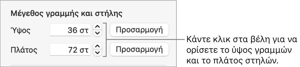 Τα χειριστήρια για την ακριβή ρύθμιση του μεγέθους γραμμών ή στηλών.