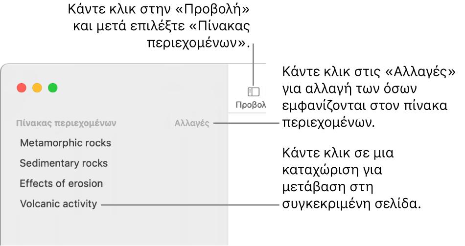 Ο πίνακας περιεχομένων στην αριστερή πλευρά του παραθύρου Pages με ένα κουμπί «Επεξεργασία» στην πάνω δεξιά γωνία της πλαϊνής στήλης και τις καταχωρίσεις του πίνακα περιεχομένων σε μια λίστα. Το κουμπί «Προβολή» βρίσκεται στην πάνω αριστερή γωνία της γραμμής εργαλείων του Pages, πάνω από την πλαϊνή στήλη.
