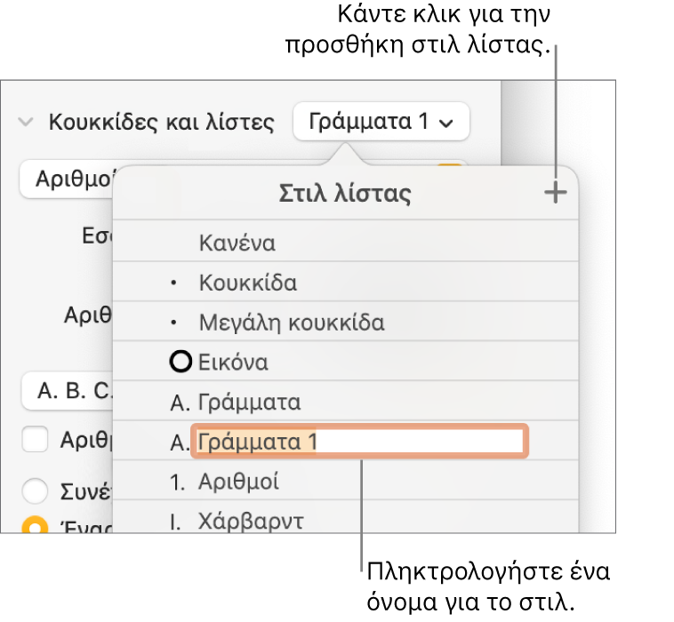 Το αναδυόμενο μενού «Στιλ λίστας» με ένα κουμπί προσθήκης στην πάνω δεξιά γωνία και ένα δεσμευτικό θέσης ονόματος στιλ με επιλεγμένο το κείμενό του.