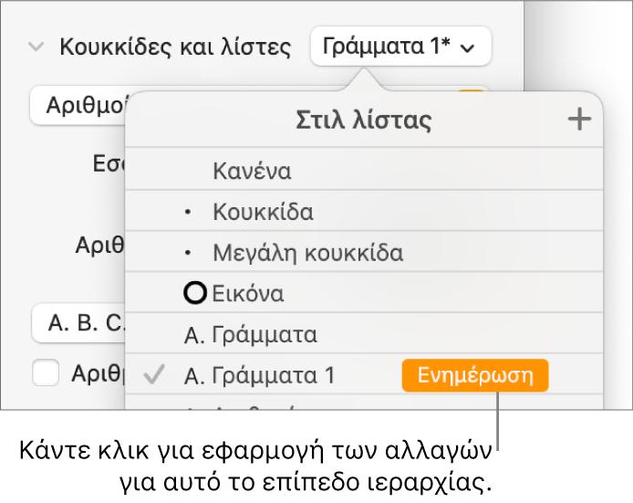 Το αναδυόμενο μενού «Στιλ λίστας» με ένα κουμπί «Ενημέρωση» δίπλα στο όνομα του νέου στιλ.