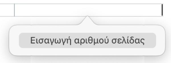 Το κουμπί «Εισαγωγή αριθμού σελίδας» πάνω από την κεφαλίδα.