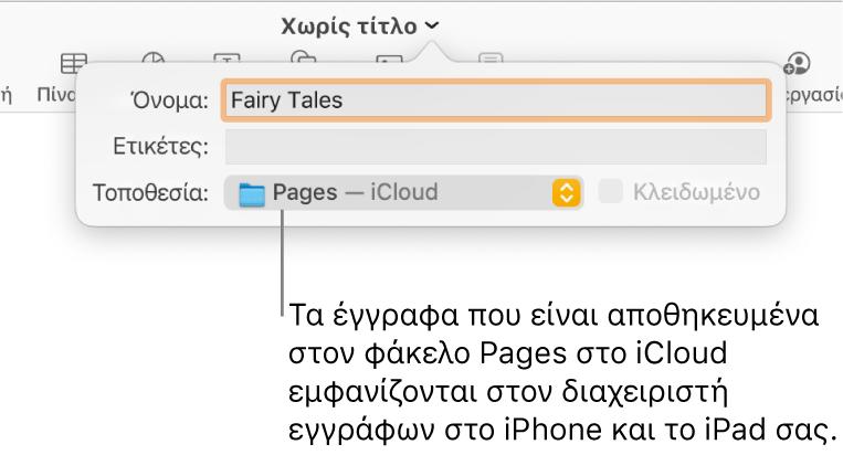 Το πλαίσιο διαλόγου «Αποθήκευση» για ένα έγγραφο με την καταχώριση Pages—iCloud στο αναδυόμενο μενού «Θέση».