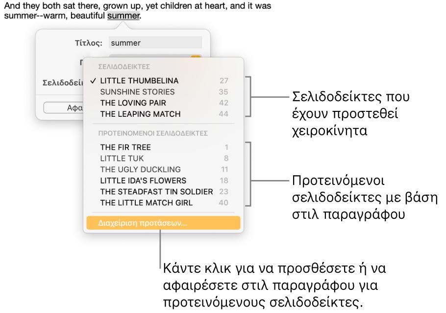 Η λίστα σελιδοδεικτών με σελιδοδείκτες που έχουν προστεθεί χειροκίνητα στο πάνω μέρος και προτεινόμενους σελιδοδείκτες από κάτω. Η επιλογή «Διαχείριση προτάσεων» βρίσκεται στο κάτω μέρος.