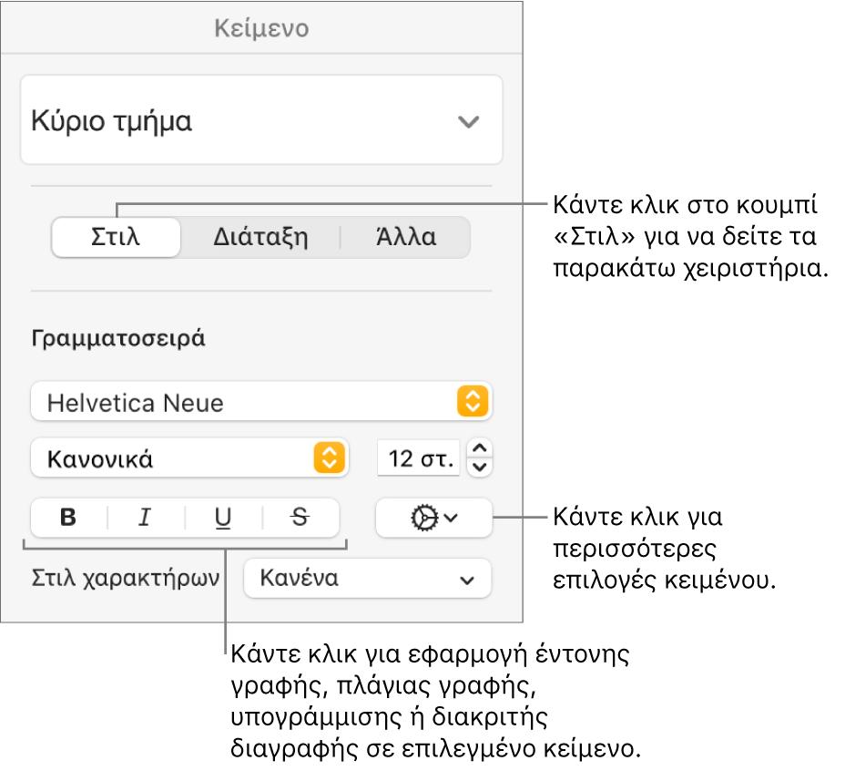 Τα χειριστήρια στιλ στην πλαϊνή στήλη «Μορφή» με επεξηγήσεις για τα κουμπιά «Έντονα», «Πλάγια» και «Υπογράμμιση» και «Διακριτή διαγραφή».