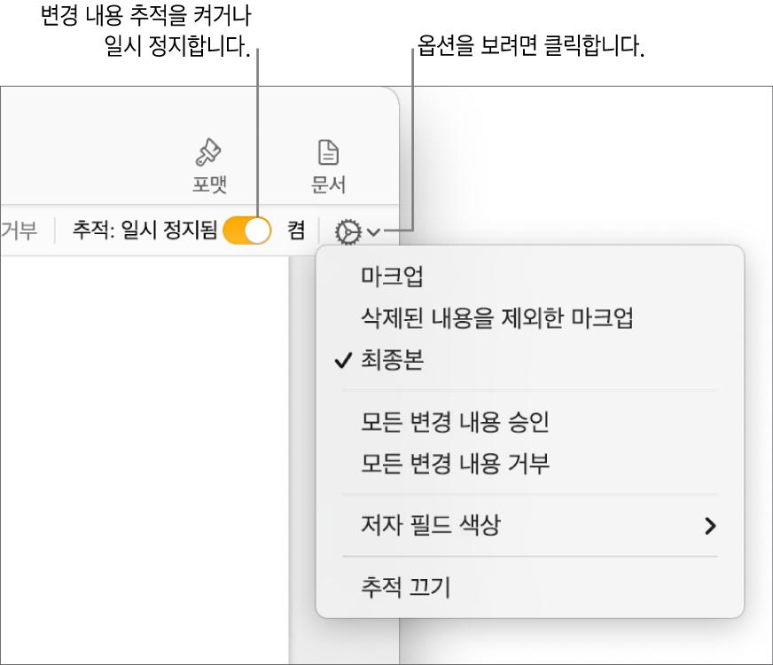 추적 옵션 메뉴는 하단에 있는 추적 끄기 및 추적 켜기와 일시 중지 버튼에 대한 설명을 표시합니다.