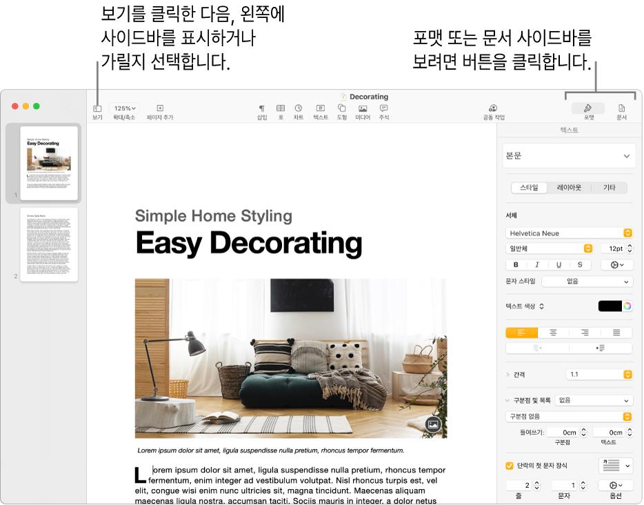 Pages 윈도우에는 사이드바의 보기 메뉴 버튼 및 포맷과 문서 버튼에 대한 이미지가 있습니다. 사이드바는 왼쪽과 오른쪽에서 열립니다.