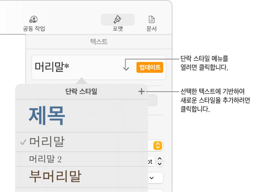 스타일을 추가하거나 변경할 제어기를 표시하는 단락 스타일 메뉴.
