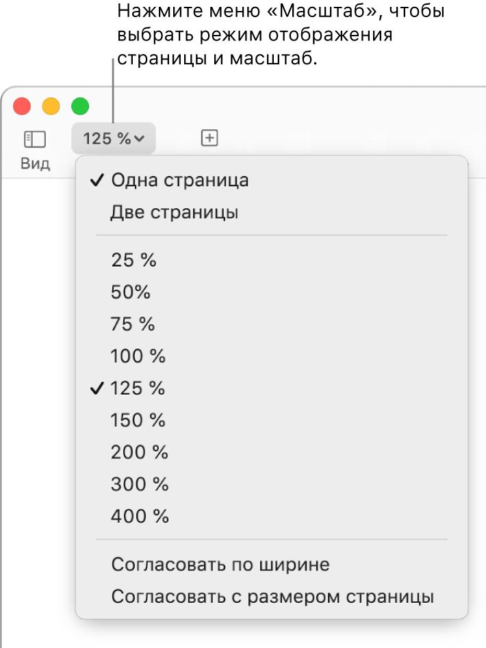 Всплывающее меню «Масштаб». Сверху расположены параметры для просмотра одной или двух страниц, ниже— поле с процентными значениями в диапазоне от 25% до 400%, снизу показаны элементы «Согласовать по ширине» и «Согласовать с размером страницы».