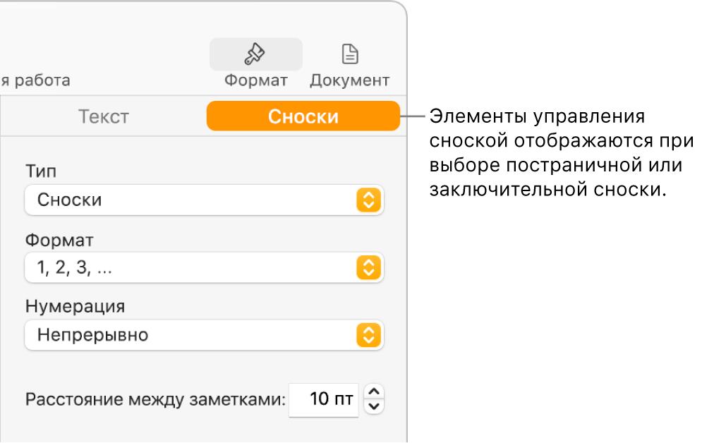 Панель «Сноски» со всплывающими меню для выбора типа, формата, нумерации и интервала между сносками.