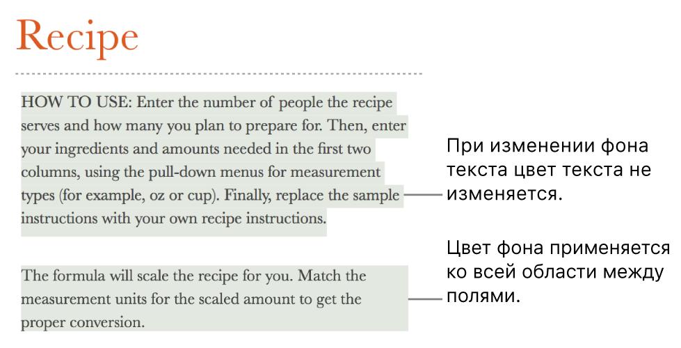 Два абзаца: в одном абзаце цветной фон отображается только за текстом, а в другом— заполняет всю область между полями.