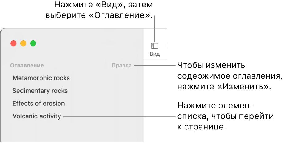 Оглавление в левой части окна Pages. В правом верхнем углу боковой панели отображается кнопка «Редактировать», элементы оглавления отображаются в виде списка.