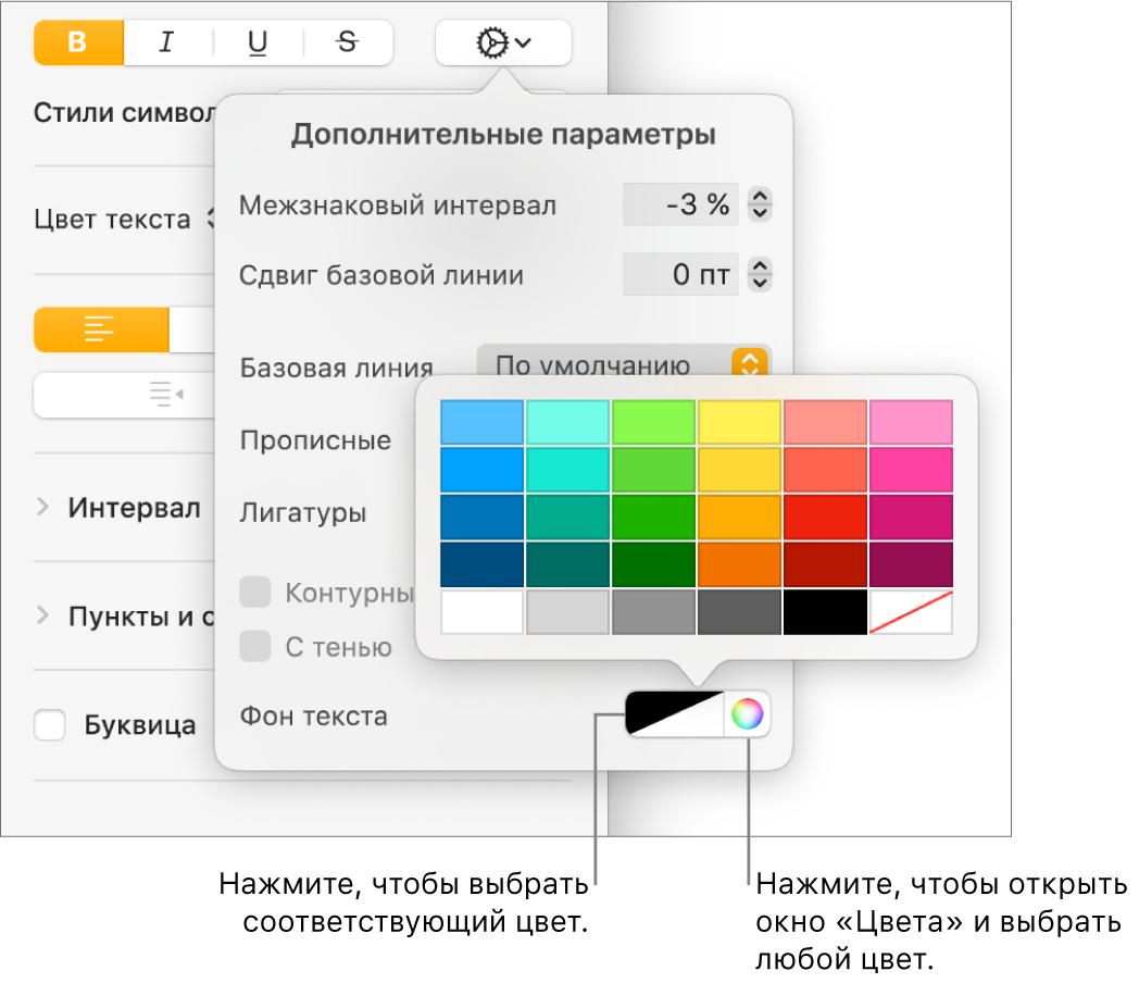 Элементы управления для выбора цвета фона для текста.