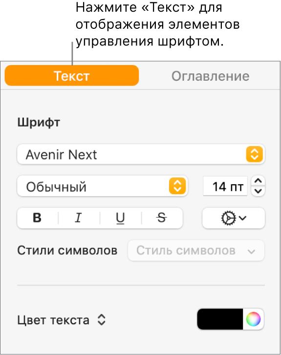 Боковая панель «Формат». Навкладке «Текст» выбраны элементы управления дляизменения шрифта, размера шрифта идобавления стилей символов.