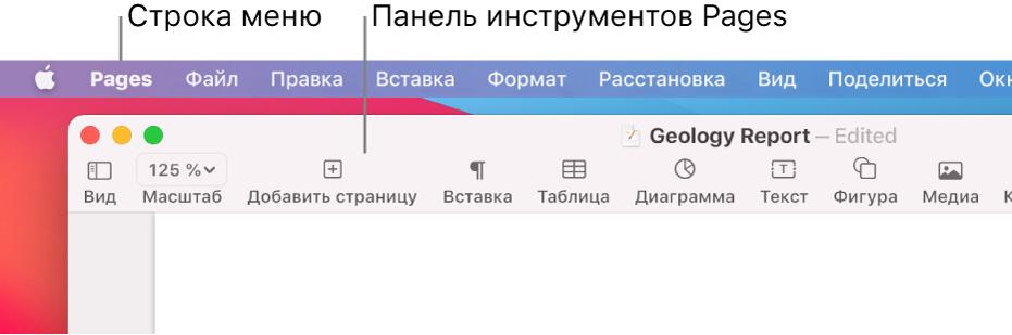 Вверху экрана находится строка меню, содержащая меню «Apple», «Pages», «Файл», «Правка», «Вставка», «Формат», «Расстановка», «Вид», «Доступ», «Окно» и «Справка». Под строкой меню показан открытый документ Pages. Сверху расположена панель инструментов с кнопками «Вид», «Масштаб», «Добавить страницу», «Вставка», «Таблица», «Диаграмма», «Текст», «Фигура», «Медиа» и «Комментарий».