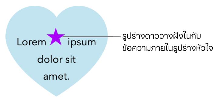 รูปร่างดาวแสดงฝังในกับข้อความภายในรูปร่างหัวใจ