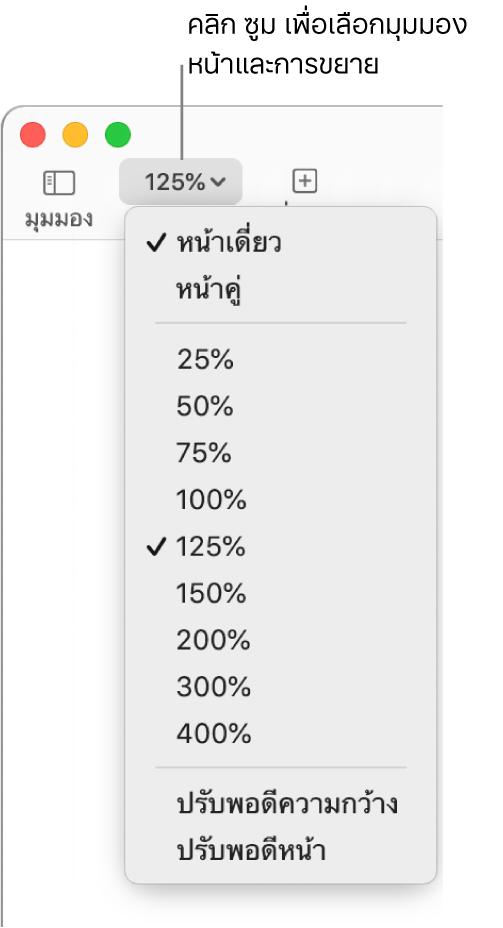 เมนูซูมที่แสดงขึ้นที่มีตัวเลือกสำหรับดูหน้าเดี่ยวและหน้าคู่ที่ด้านบนสุด เปอร์เซ็นต์ตั้งแต่ 25% จนถึง 400% ที่ด้านล่าง และ ปรับพอดีความกว้าง และ ปรับพอดีหน้า ที่ด้านล่างสุด