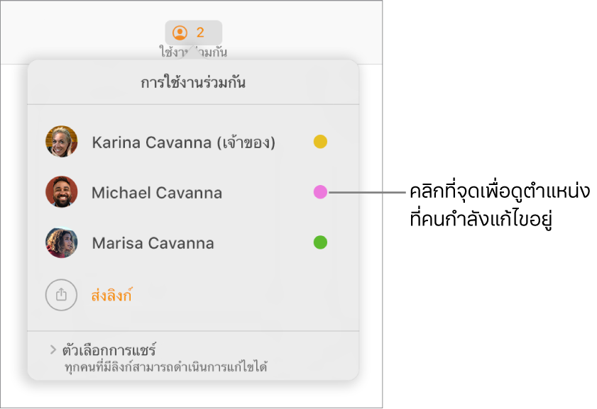 รายชื่อผู้เข้าร่วมที่มีผู้เข้าร่วมสามรายและมีจุดสีต่างๆ อยู่ด้านขวาของแต่ละชื่อ