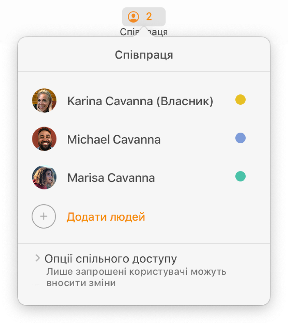 Меню «Співпраця» з іменами людей, які спільно працюють над документом. Опції спільного доступу відображаються під іменами.