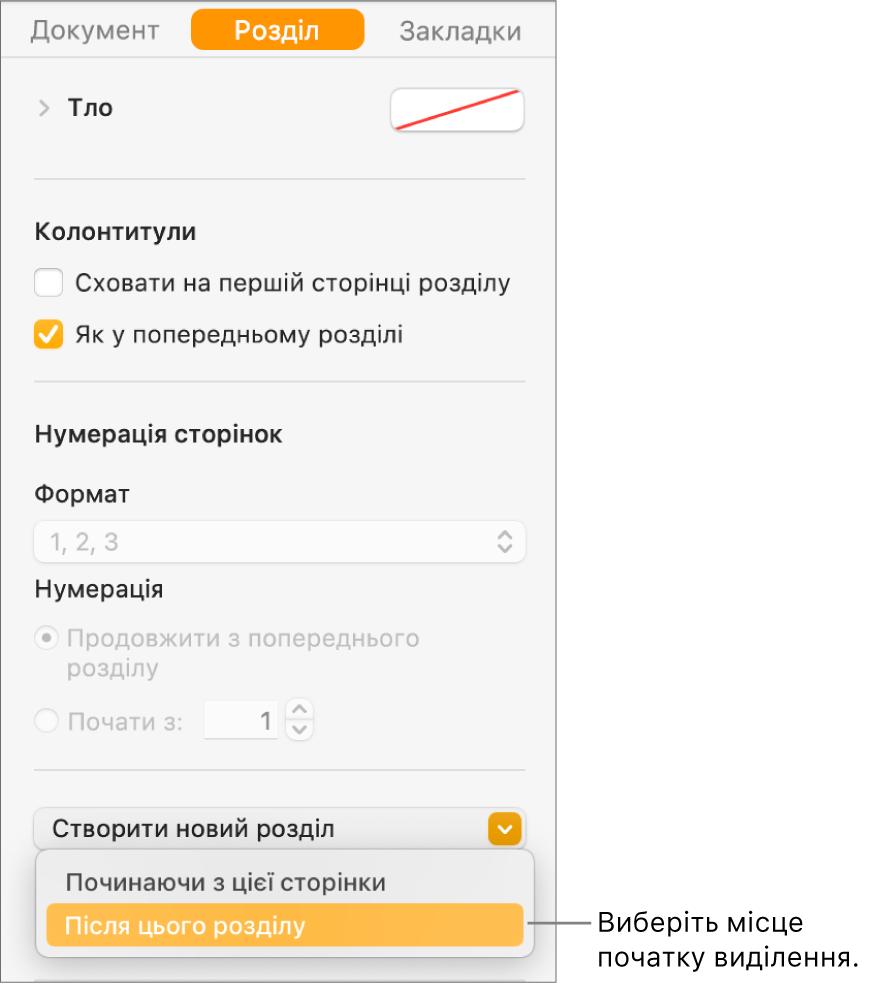 Бокова панель «Документ» і вибрана вкладка «Розділ». Внизу бокової панелі є спливні меню «Розділ починається на» і «Створити новий розділ».