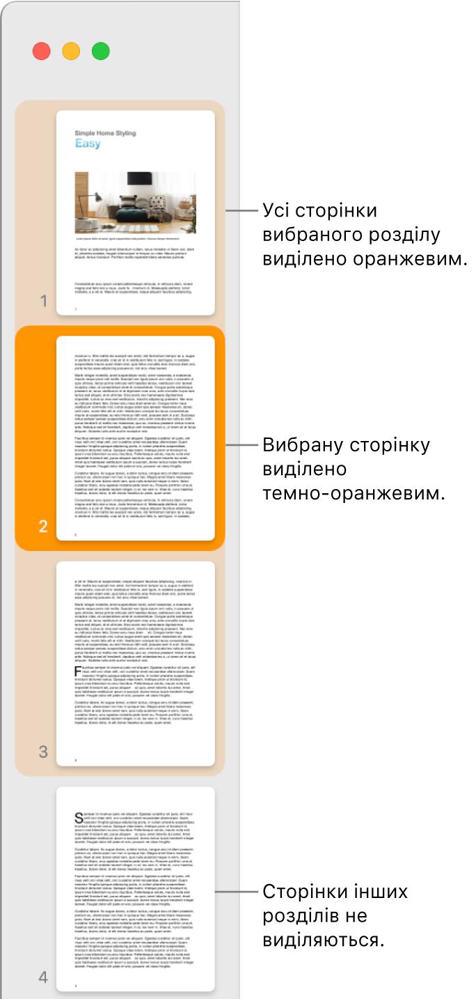Бокова панель з переглядом мініатюр з виділеною сторінкою, підсвіченою темно-оранжевим, і розділом, підсвіченим світло-оранжевим.