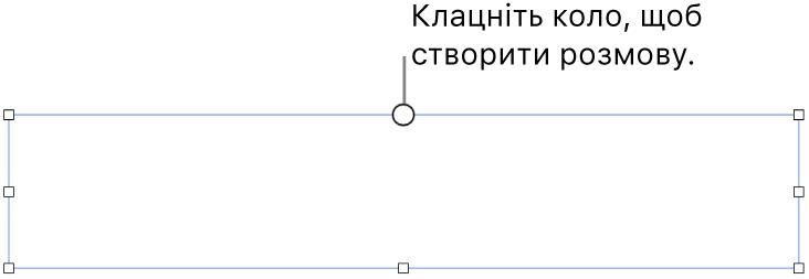 Пусте текстове поле з білим колом угорі й маніпуляторами розміру в кутах, на межах і внизу.