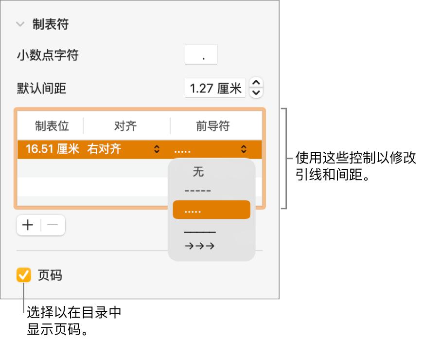 """""""格式""""边栏的""""制表符""""部分。""""默认间距""""下方是包含""""制表位""""、""""对齐""""和""""前导符""""栏的表格。""""页码""""复选框已选中,显示在表格下方。"""