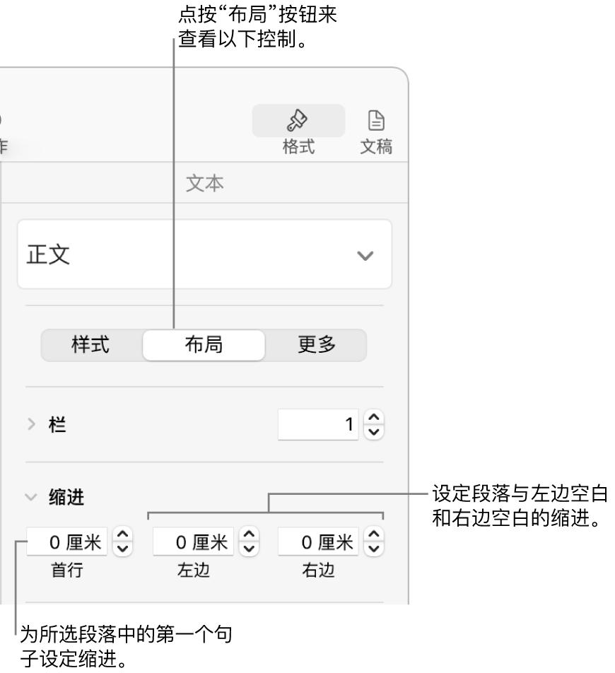 """""""格式""""边栏""""布局""""部分用于设置首行缩进的控制。"""
