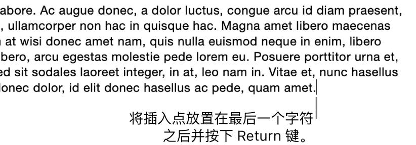 插入点放在段落最后一句的句号后面。