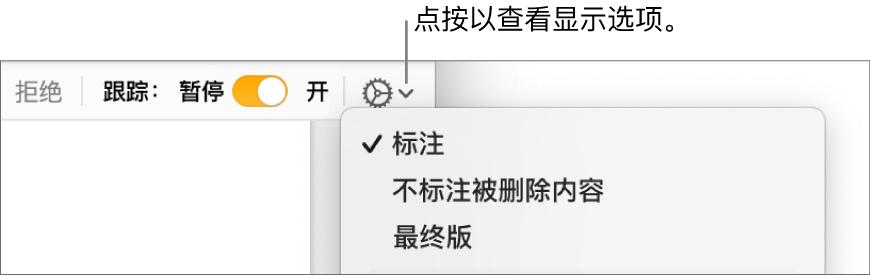 """显示""""标注""""、""""不标注被删除内容""""和""""最终版""""的审阅选项菜单。"""