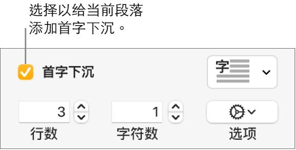 """""""首字下沉""""复选框已选中,其右侧显示了一个弹出式菜单;其下方是用于设置行高和字符数的控制以及其他选项。"""