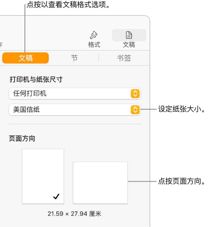 """""""文稿""""边栏,边栏顶部的""""文稿""""标签被选中。边栏中显示用于设定纸张大小的弹出式菜单和用于竖排和横排页面方向的按钮。"""