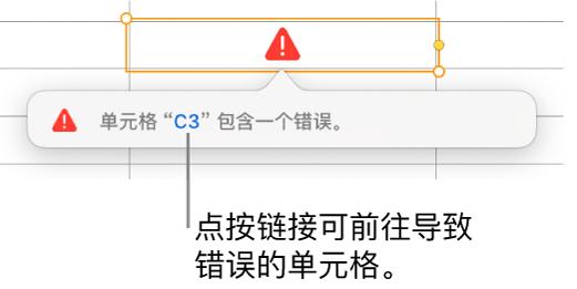 单元格错误链接。
