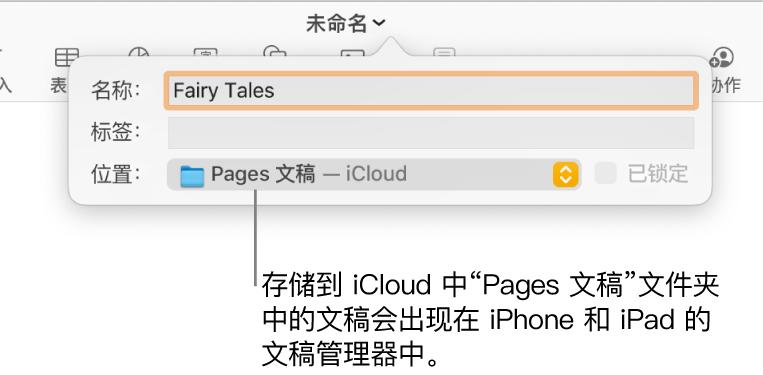 """在""""地点""""弹出式对话框中选择""""Pages 文稿— iCloud""""的文稿的""""存储""""对话框。"""